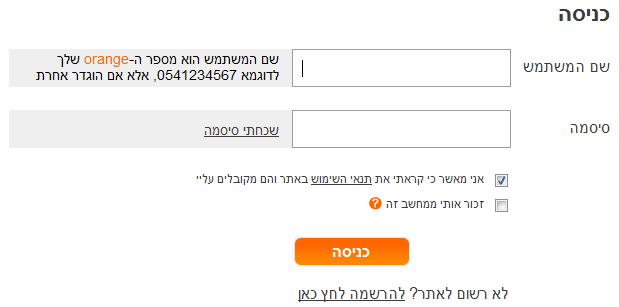 Send an sms to a computer for free Orange - Israel