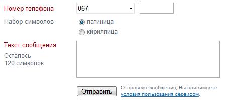 Send an sms to a computer for free Beeline, KievStar, Mobi - Ukraine