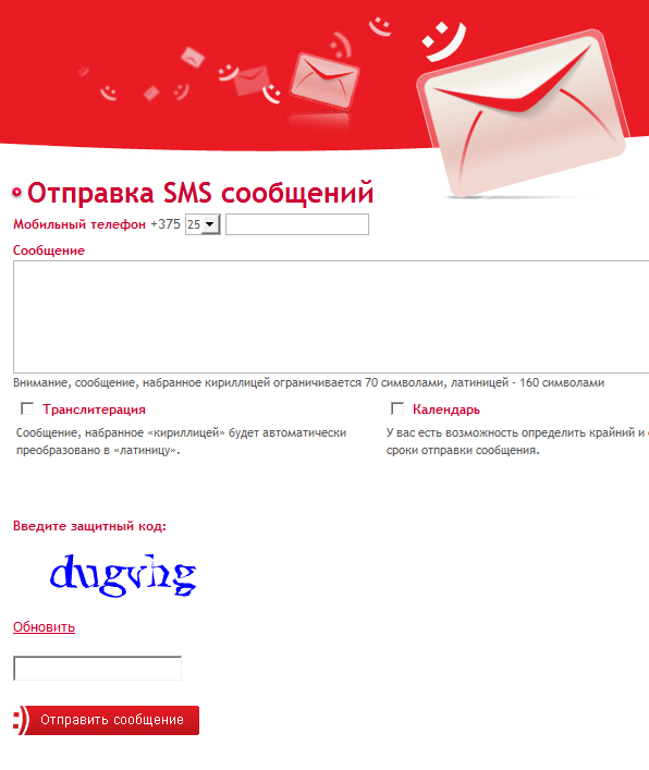 Send an sms to a computer for free life:) - Belarus