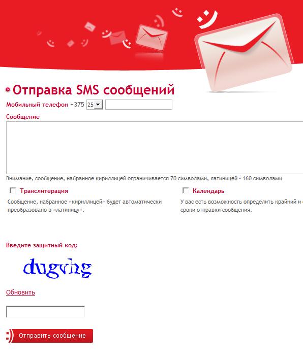 Билайн СМС ру - отправить бесплатное СМС на Билайн
