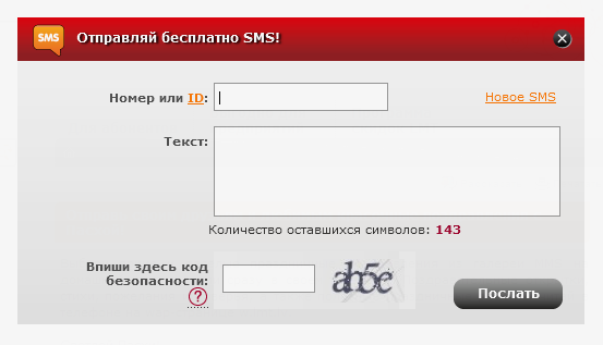 Send an sms to a computer for free LMT - Latvia