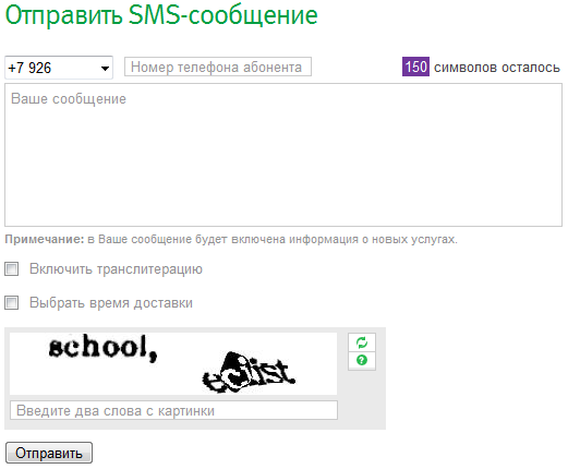 Send an sms to a computer for free Megafon - Russia