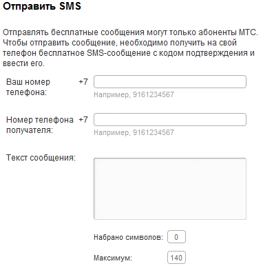 Send an sms to a computer for free MTS - Russia