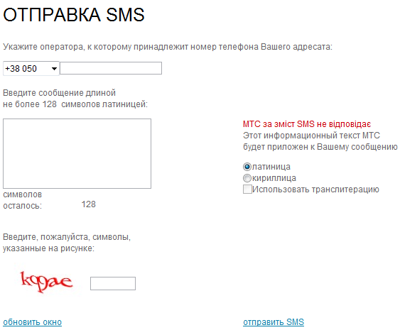 Send an sms to a computer for free MTS JEANS - Ukraine
