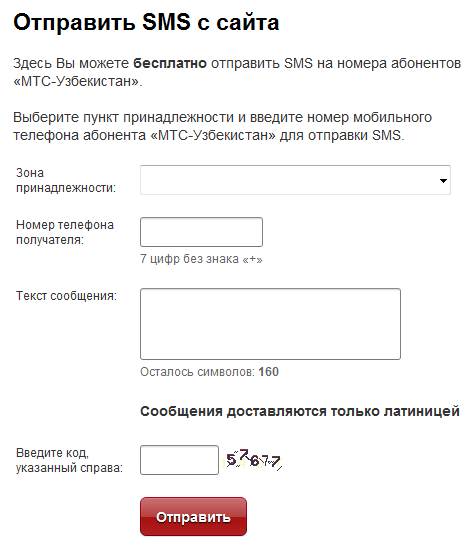 Send an sms to a computer for free Uzdunrobita - Uzbekistan