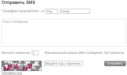 Send an sms to a computer for free NCC - Russia