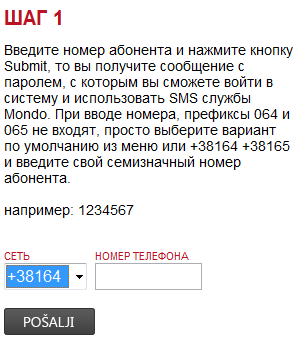 Send an sms to a computer for free Mondo - Serbia