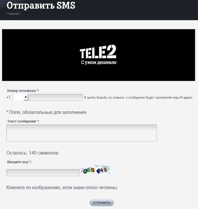 Send an sms to a computer for free TELE2 - Russia