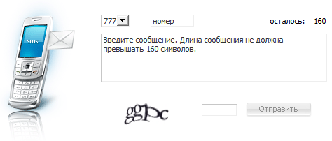 Send an sms to a computer for free IDC - Transdniestria