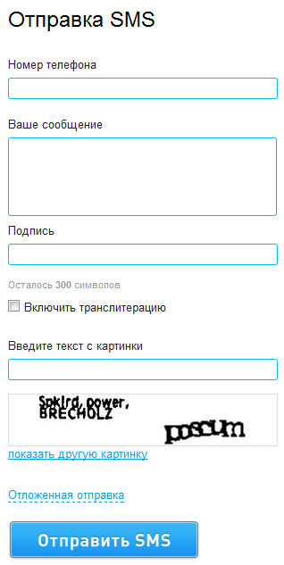 Send an sms to a computer for free Utel - Russia