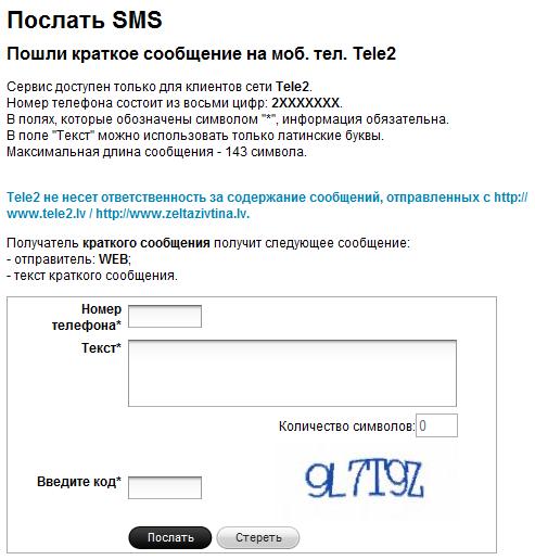 Send an sms to a computer for free ZeltaZivtina - Latvia
