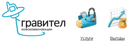 Услуги компании gravitel.ru