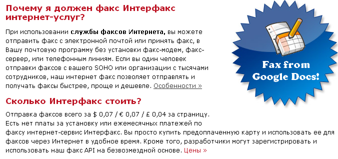 отправить факс через сайт interfax.net