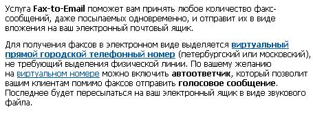 отправить факс через сайт westcall.spb.ru
