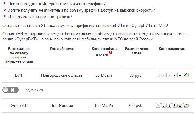 Stuff Закладка Россия