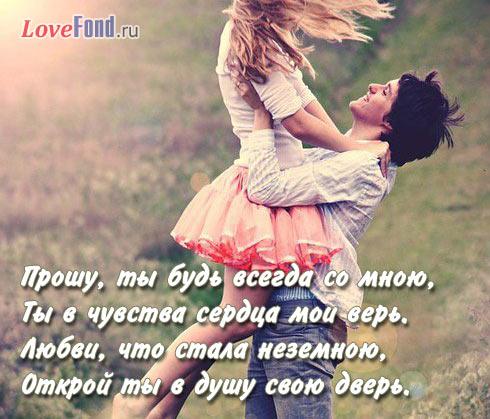 любимый я люблю тебя стих:
