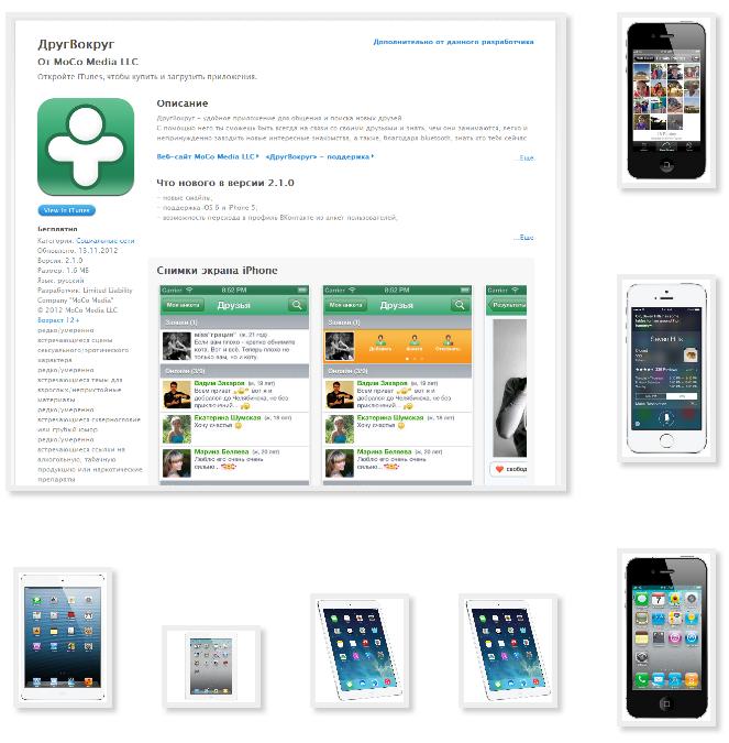 скачать бесплатно программу другвокруг на айфон 3g6.1