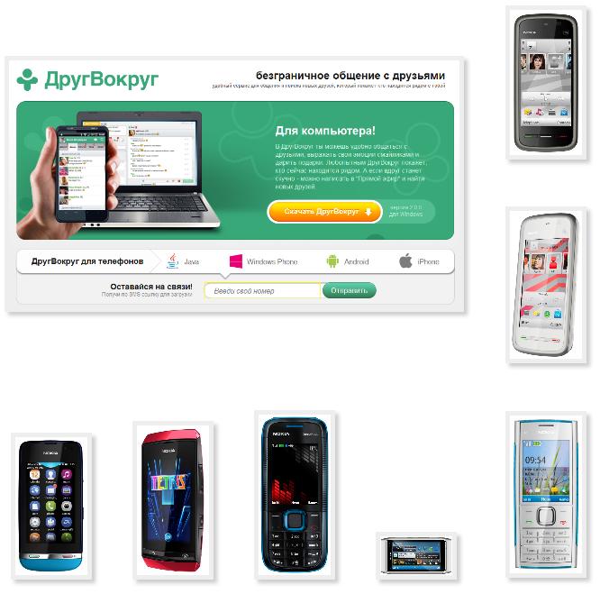 Nokia c5 00 приложения скачать бесплатно