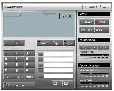 Программу отправки факсов с компьютера