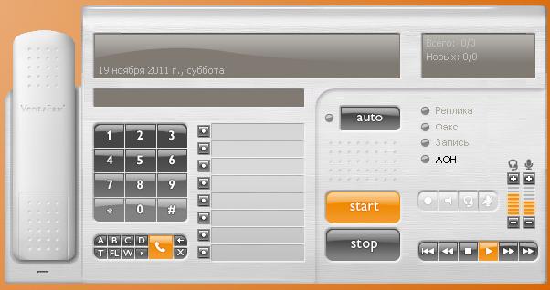 скачать бесплатно программу для отправки факса