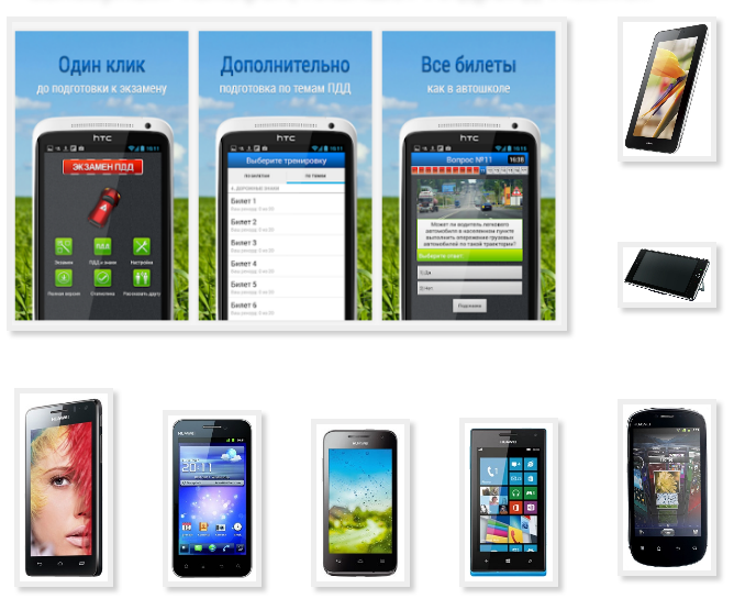 Download traffic tickets Android touch phone and tablet Huawei - SDA 2012 2013 2014