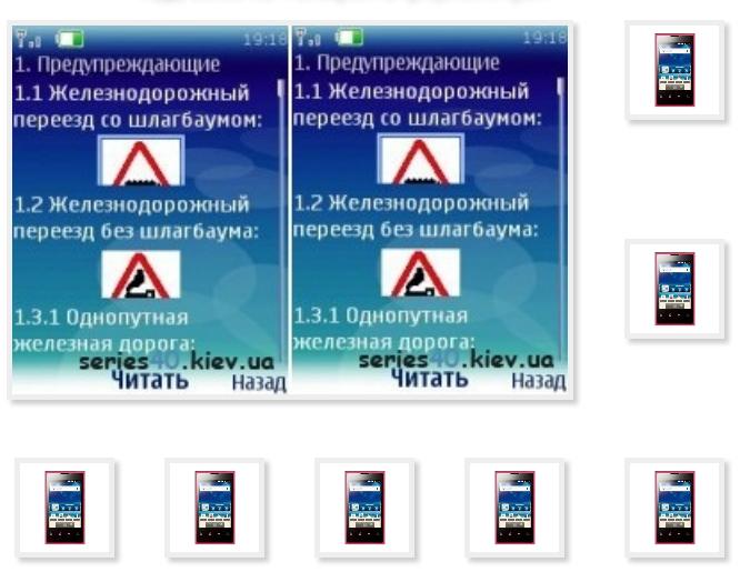 SDA 2012 2013 2014 phone Musn format jar
