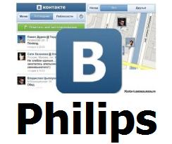 Kontakte free phone Philips