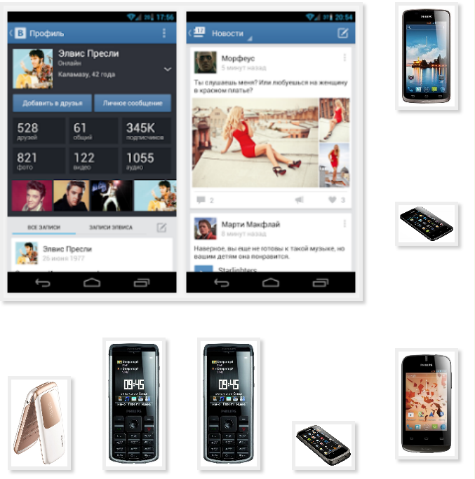 Free download phone contact Android touch phones Philips