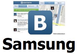 Kontakte free phone Samsung