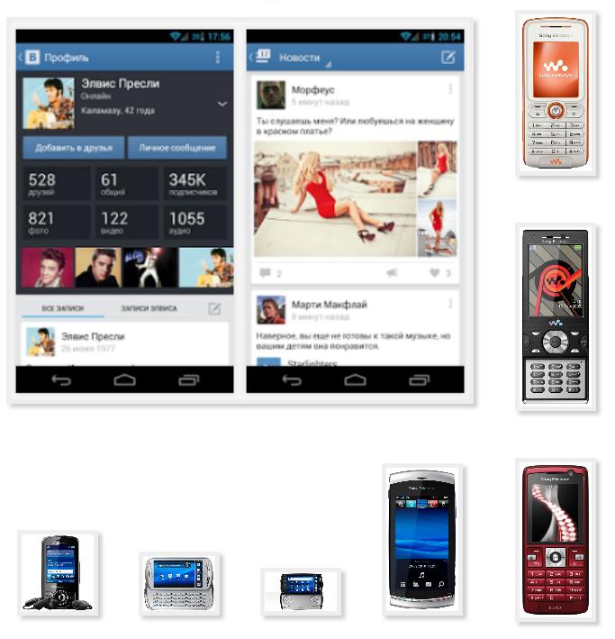 Скачать приложения вконтакте на телефон бесплатно