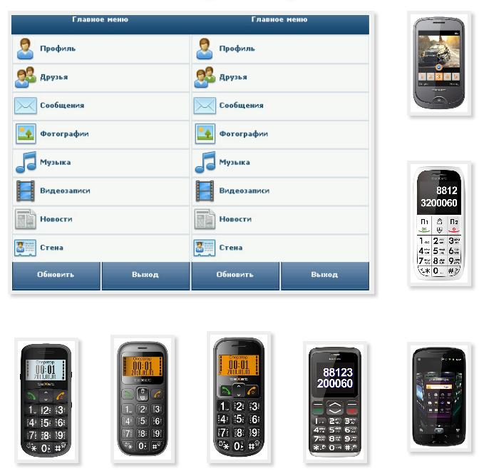 Программу для скачивания на телефон из вконтакте