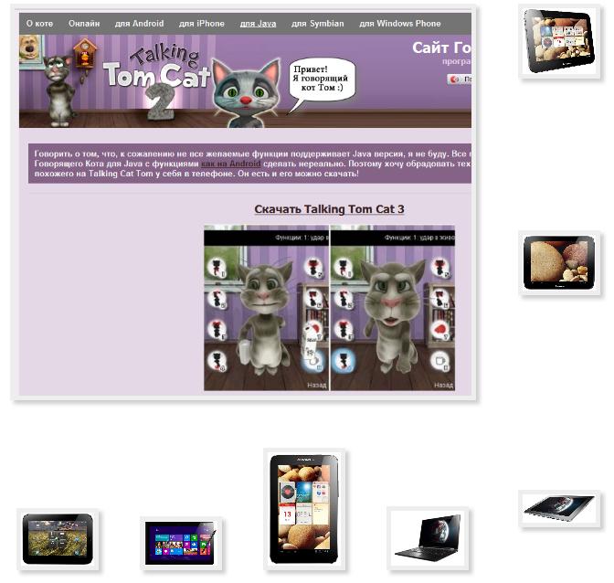 Как скачать кота тома на планшет инструкция