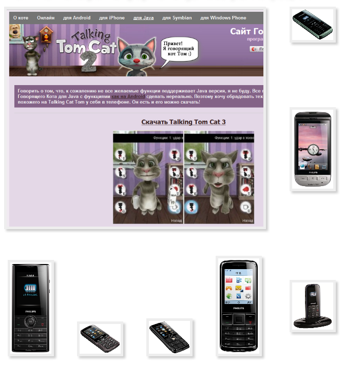 Tom phone format Jar without registration Philips