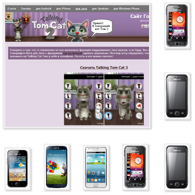 Tom phone format Jar without registration Samsung