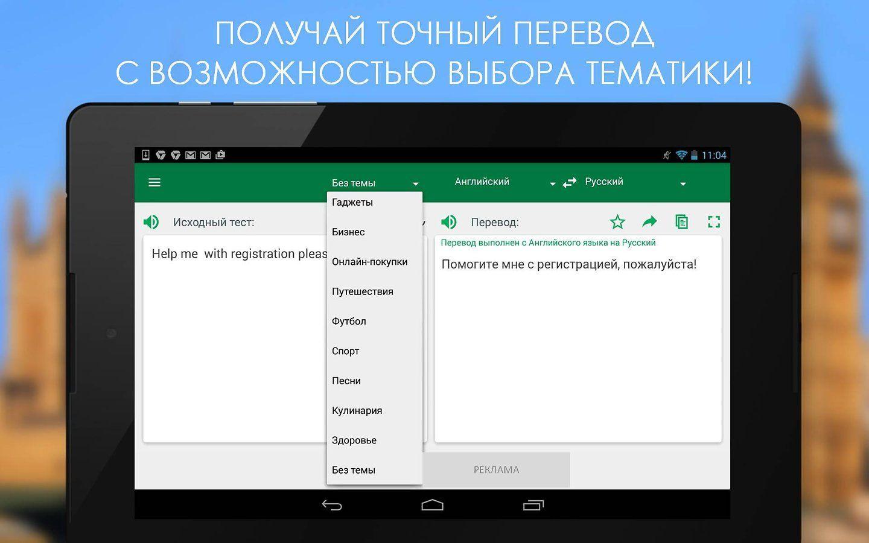 тип как переводить английский на русский с фото невыполнение условий договора