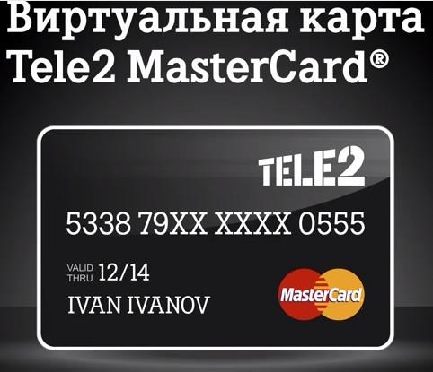 Банковская мастеркард карта теле2, отзывы | sms-mms-free.ru: http://sms-mms-free.ru/vopros_otvet/tele2/bank_card