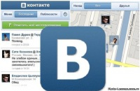 Kontakte free phone Alcatel