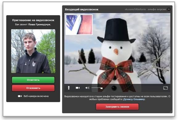 free calls over the Internet Vkontakte.ru