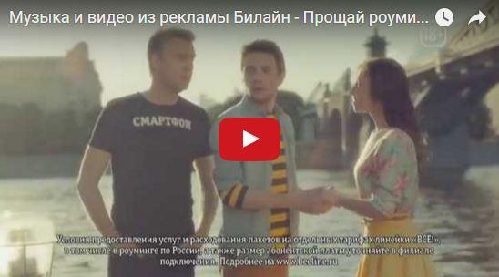 vopros_otvet_beeline_roaming_1