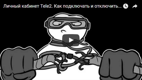 vopros_otvet_tele2_services_2