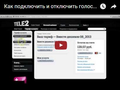 vopros_otvet_tele2_services_3