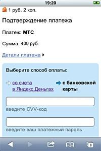 Яндекс.Деньги мобильная версия
