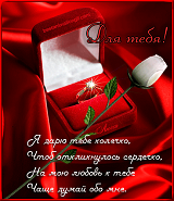Картинка любимой девушке » день святого валентина » праздники.